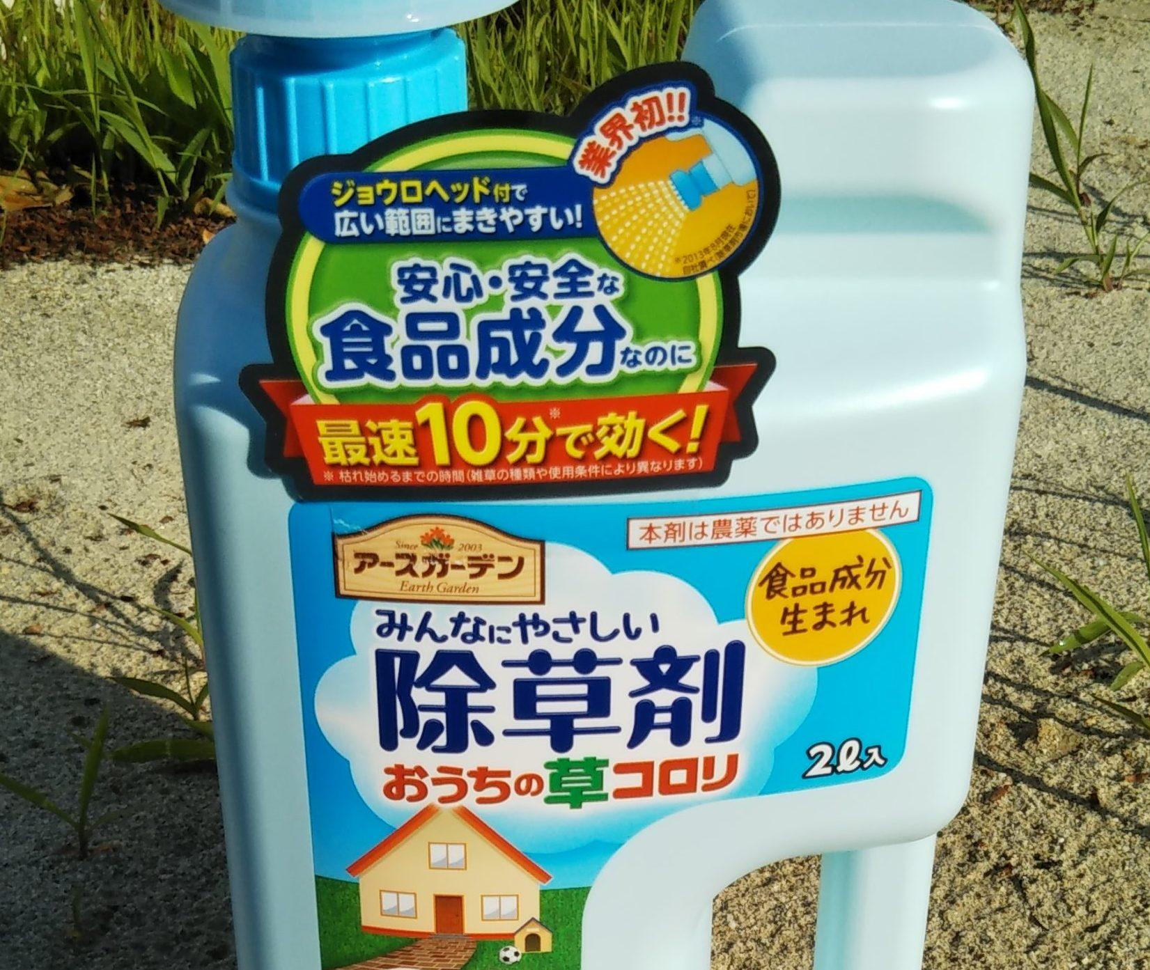 【庭の除草】口コミでは分からないおうちの草コロリの効果と失敗