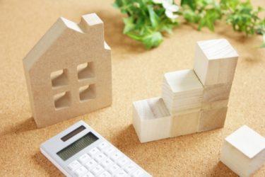 家を建てるタイミングはいつ?迷わない家づくりの始め時
